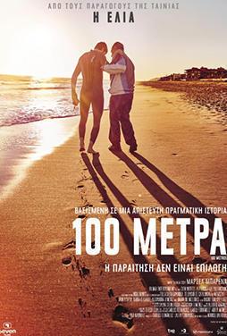 100-Metros