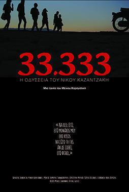 33333-The-Odyssey-of-Nikos-Kazantzakis