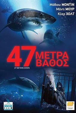 47-Meters-Down-53