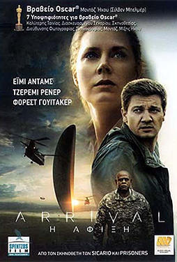 Arrival-2016-50