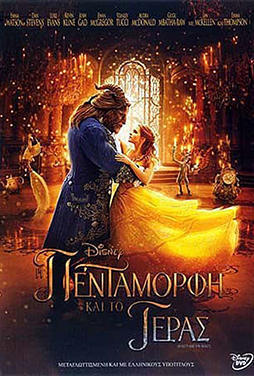 Beauty-and-the-Beast-2017-52
