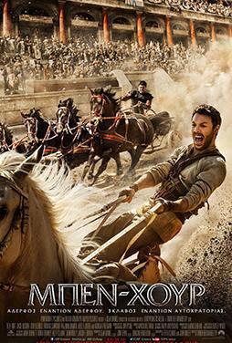Ben-Hur-2016-50