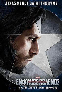 Captain-America-Civil-War-53