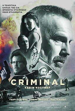 Criminal-2016