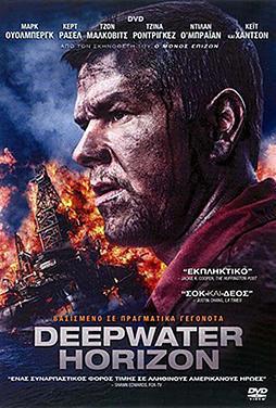 Deepwater-Horizon-50