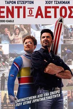 Eddie-the-Eagle-50
