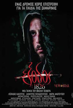 Exodos-1826-A-Road-of-No-Return-50