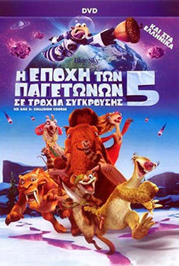 Ice-Age-Collision-Course-50