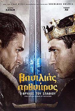 King-Arthur-Legend-of-the-Sword-51