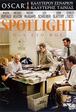 Spotlight-50