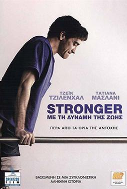 Stronger-50