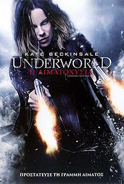 Underworld-Blood-Wars-51