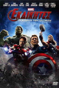 Avengers-Age-of-Ultron-50