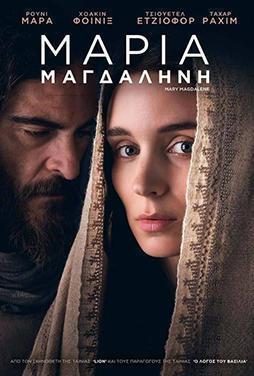 Mary-Magdalene-50