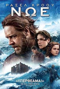Noah-50