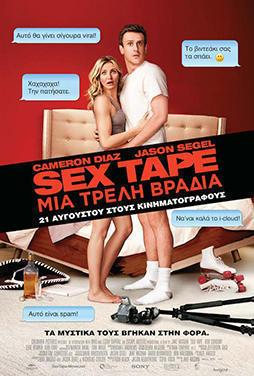 Sex-Tape