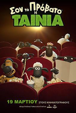 Shaun-the-Sheep-Movie-50