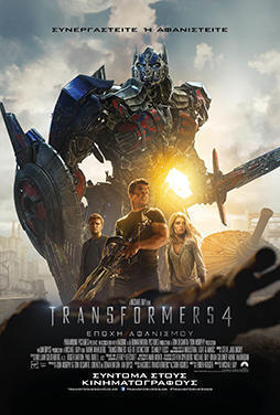 Transformers-Age-of-Extinction-50