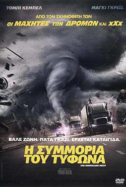 The-Hurricane-Heist-50