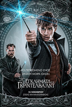 Fantastic-Beasts-The-Crimes-of-Grindelwald-51