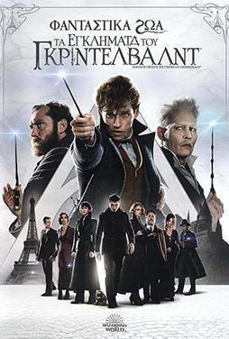 Fantastic-Beasts-The-Crimes-of-Grindelwald-58