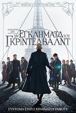 Fantastic-Beasts-The-Crimes-of-Grindelwald