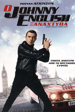 Johnny-English-Strikes-Again-52