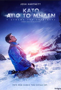 6-Below-Miracle-on-the-Mountain