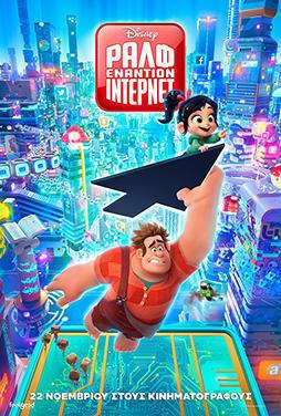 Ralph-Breaks-the-Internet-Wreck-It-Ralph-2