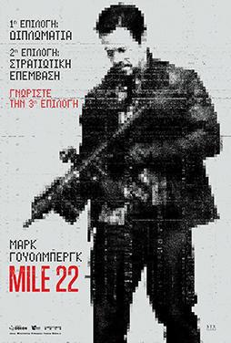 Mile-22-51