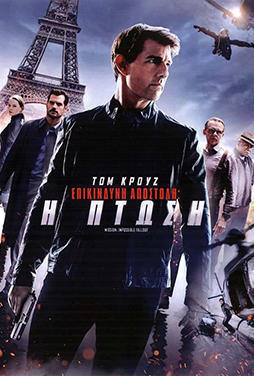 Mission-Impossible-Fallout-60