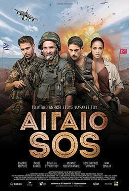 Agaio-SOS