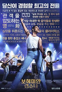 Bohemian-Rhapsody-58