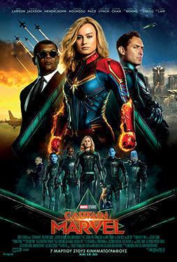 Captain-Marvel-59