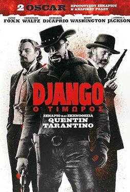 Django-Unchained-50