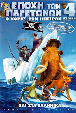 Ice-Age-Continental-Drift-50