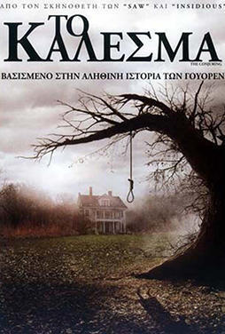 The-Conjuring-50
