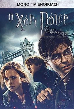 Harry-Potter-and-the-Deathly-Hallows-Part-1-50