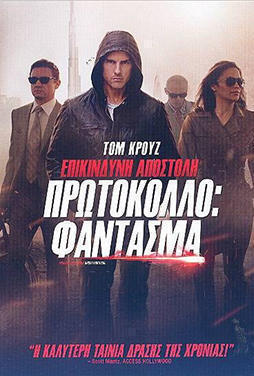 Mission-Impossible-Ghost-Protocol-50
