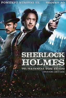 Sherlock-Holmes-A-Game-of-Shadows-50