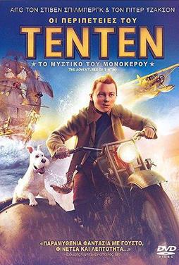 The-Adventures-of-Tintin-49