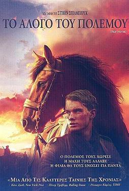 War-Horse-50