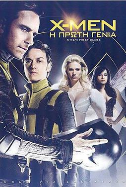 X-Men-First-Class-50