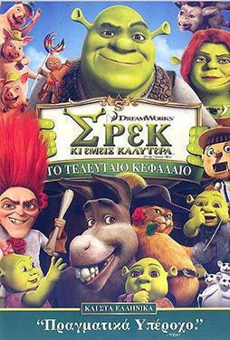Shrek-Forever-After-50