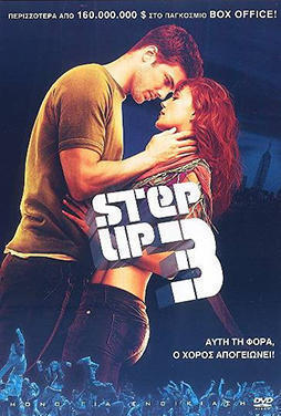 Step-Up-3D-50