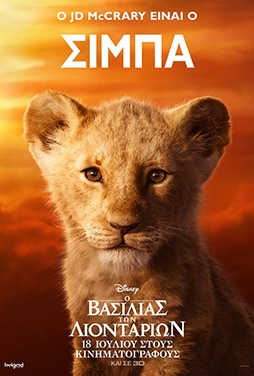 The-Lion-King-2019-54