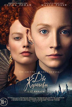 Mary-Queen-of-Scots-2018-54