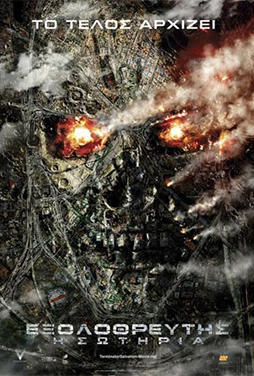 Terminator-Salvation-50