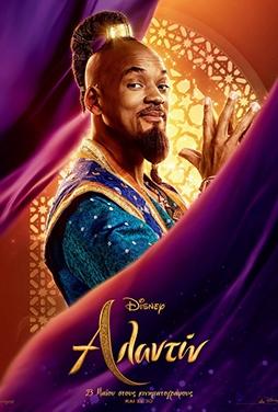 Aladdin-2019-53