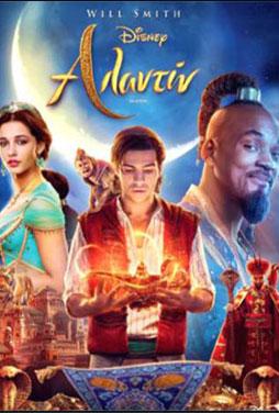 Aladdin-2019-56